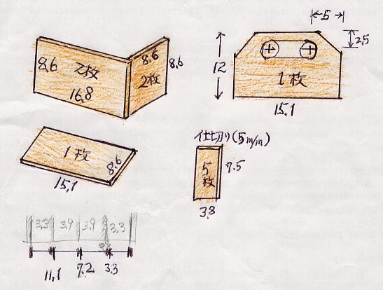 ミニ工具箱図面